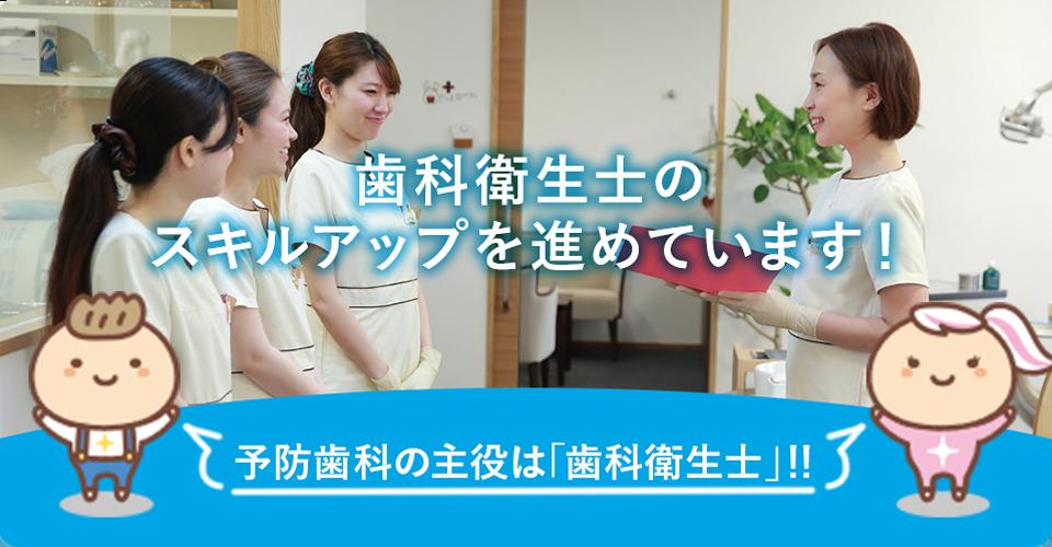 歯科衛生士のスキルアップを進めています!予防歯科の主役は「歯科衛生士」!!