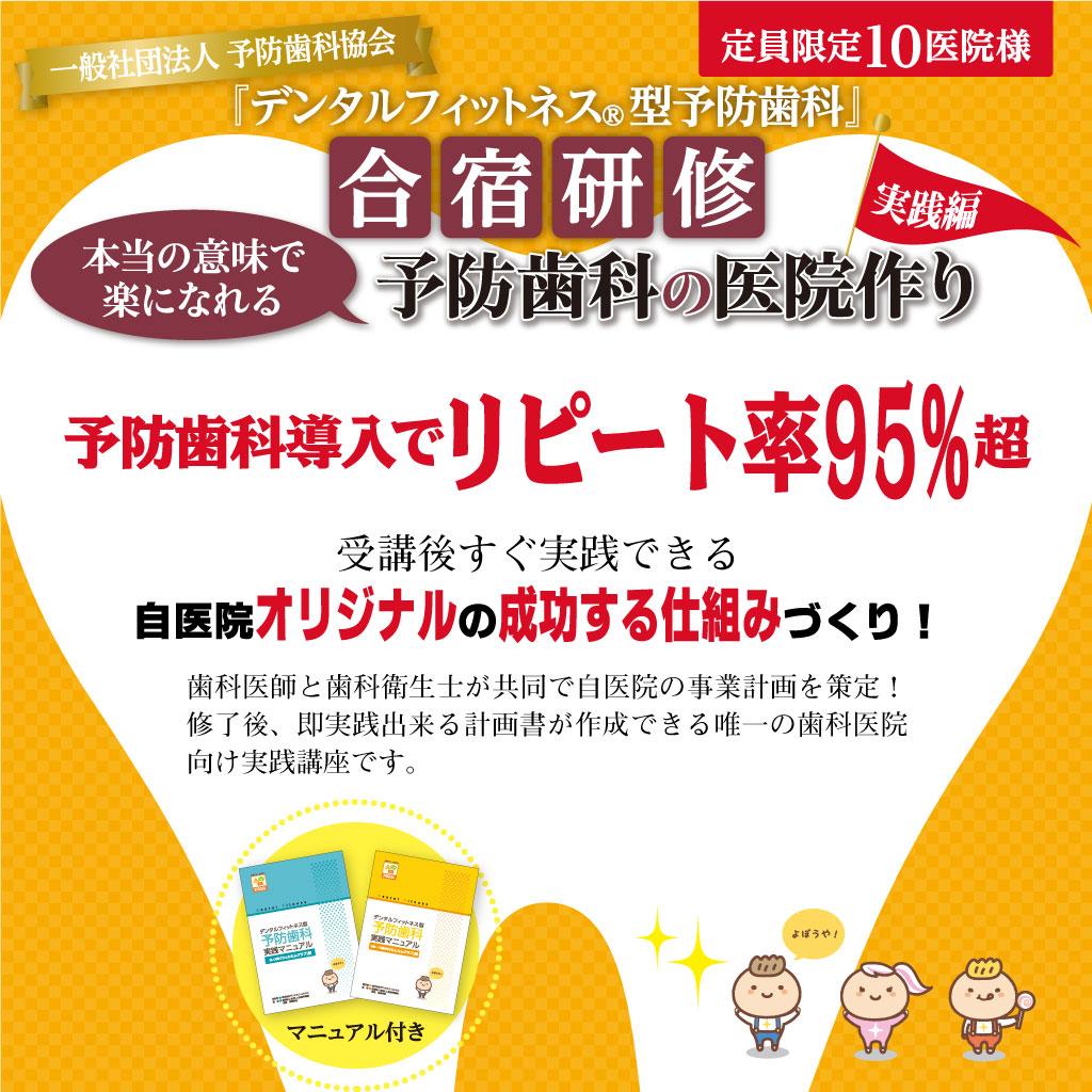 デンタルフィットネス型予防歯科合宿研修