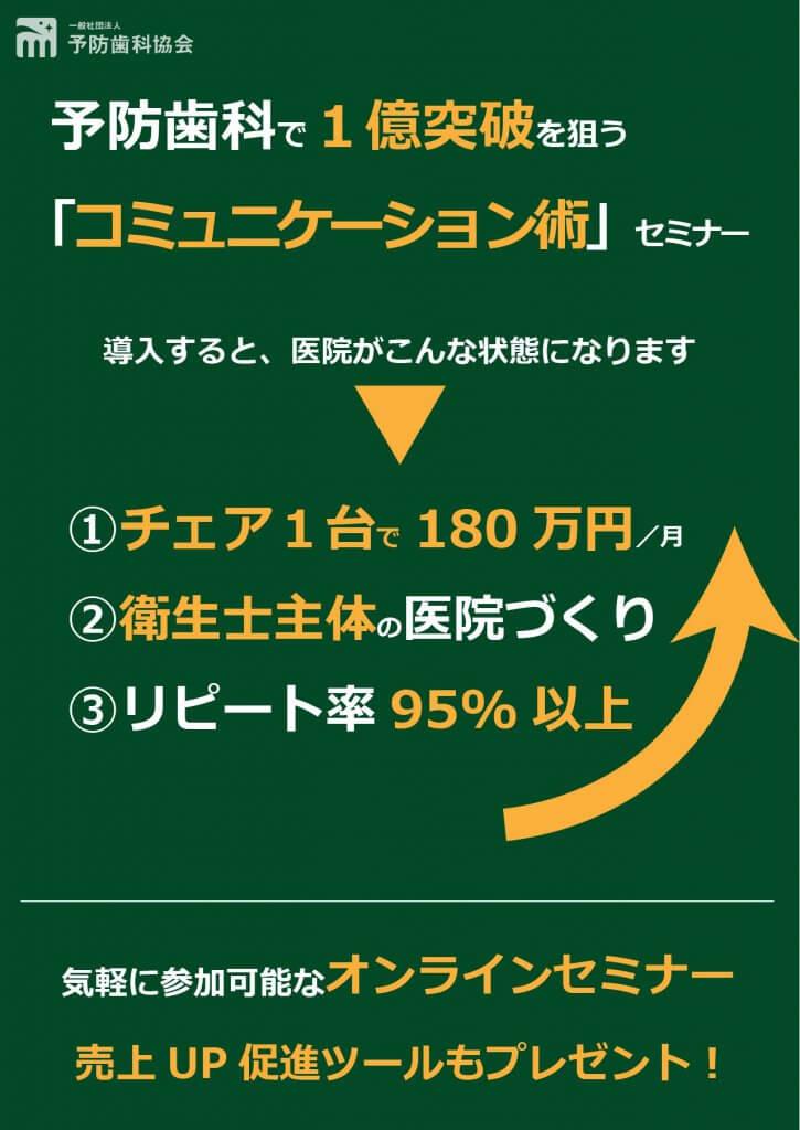 コミュニケーション術_オンラインセミナー