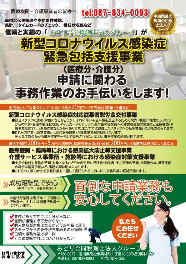 医療機関・薬局における感染拡大防止等支援事業代行チラシ1
